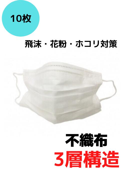不織布三層構造マスク 10枚セット